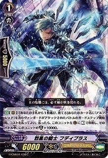 烈風の騎士 フディブラス C ヴァンガード 先導者と根絶者 g-cmb01-030