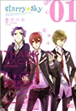 Starry☆Sky 1 (B's-LOG COMICS)