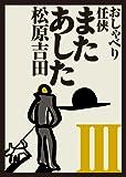 またあした3 (おしゃべり任侠 ケンちゃん)