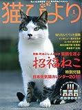 猫びより 2010年 01月号 [雑誌]