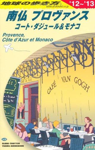 A08 地球の歩き方 南仏プロヴァンスとコート・ダジュール&モナコ 2012~2013