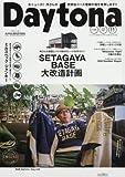 Daytona (デイトナ) 2016年11月号 Vol.305