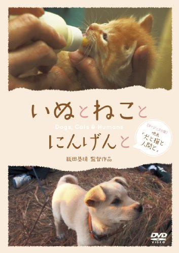 いぬとねことにんげんと  ダイジェスト版 映画「犬と猫と人間と」 [DVD]