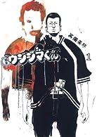闇金ウシジマくん(1): 1 (BC)