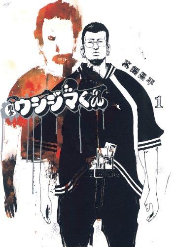 闇金ウシジマくん(1): 1 (ビッグコミックス)