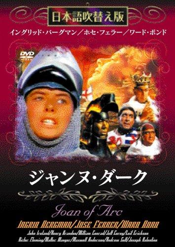 Amazon.co.jp | <b>ジャンヌ</b>・<b>ダーク</b> [DVD] DVD・ブルーレイ <b>...</b>