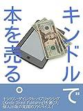 キンドルで本を売る。—キンドル・ダイレクト・パブリッシングを通じた個人出版のアドバイス