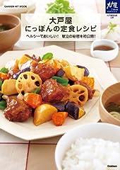 大戸屋 にっぽんの定食レシピ (ヒットムック料理シリーズ)