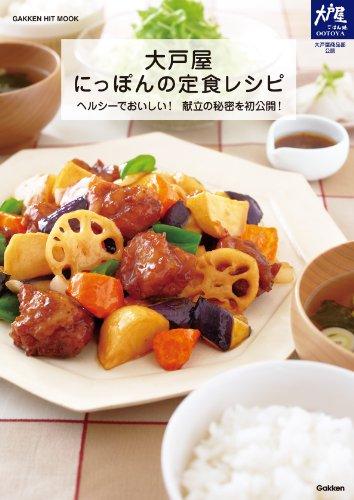 大戸屋 にっぽんの定食レシピ ヒットムック料理シリーズ