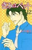 きみはペット(12) (講談社コミックスKiss (533巻))