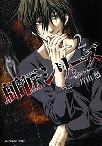 【片山愁】師匠シリーズ ~黒い手~ 2巻