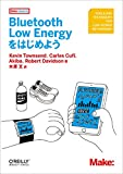 Bluetooth Low Energy���͂��߂悤 (Make:PROJECTS)