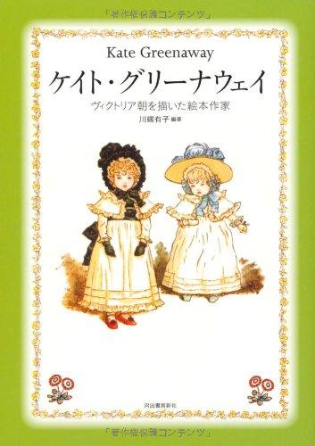 ケイト・グリーナウェイ ---ヴィクトリア朝を描いた絵本作家 (らんぷの本)