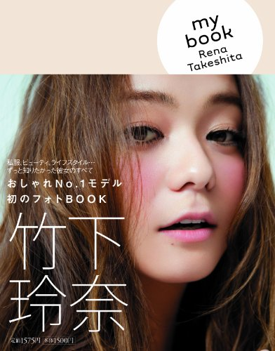 my book Rena Takeshita