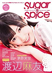 B-PASS Sugar & Spice(シュガー&スパイス) (シンコー・ミュージックMOOK)