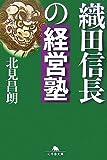 織田信長の経営塾