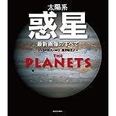太陽系惑星: 最新画像のすべて