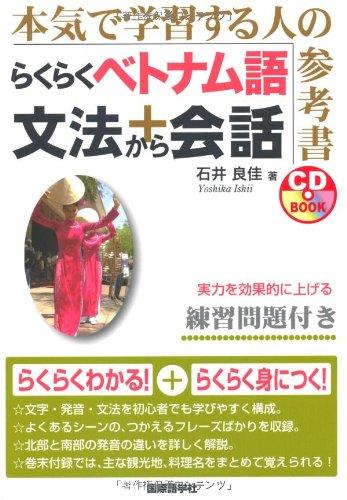 らくらくベトナム語文法+会話 (CDブック)