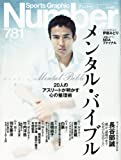 Sports Graphic Number (スポーツ・グラフィック ナンバー) 2011年 7/7号 [雑誌]