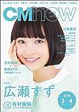 CM NOW 2015年 03 月号 [雑誌]