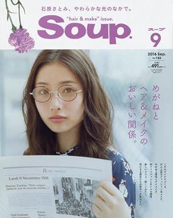Soup.2016年9月号