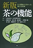 新版 茶の機能: ヒト試験から分かった新たな役割