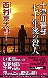 十津川警部 七十年後の殺人 (ノン・ノベル 1018)