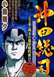 沖田総司~新選組の旋風 / 小島 剛夕 のシリーズ情報を見る