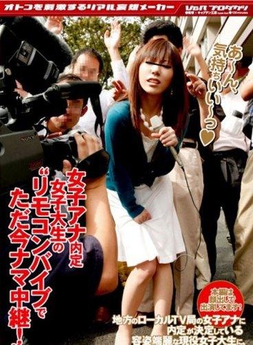 """女子アナ内定女子大生の""""リモコンバイブでただ今ナマ中継!"""" [DVD]"""