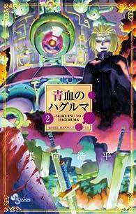 青血のハグルマ 2 (少年サンデーコミックス)