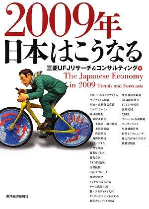 2009年日本はこうなる