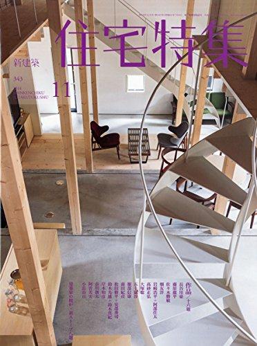 新建築 住宅特集 2014年 11月号 [雑誌]