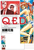 Q.E.D.―証明終了―(30) (月刊マガジンコミックス)