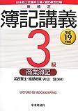 新検定簿記講義3級商業簿記 平成19年度版 (2007)