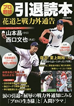 プロ野球引退読本―花道と戦力外通告 (Eiwa mook)