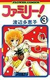 ファミリー!(3) (フラワーコミックス)