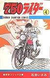 750ライダー 4 (少年チャンピオンコミックス)