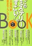 『このミステリーがすごい!』大賞作家 書き下ろしBOOK vol.5