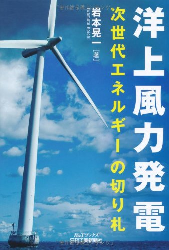 洋上風力発電-次世代エネルギーの切り札-
