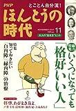 PHP ほんとうの時代 2007年 11月号 [雑誌]