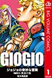 ジョジョの奇妙な冒険 第5部 モノクロ版 1 (ジャンプコミックスDIGITAL)