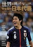 世界に挑む! サッカー日本代表 2014年ブラジルW杯 戦いの始まり (スコラムック)