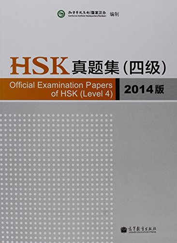 Official Examination Papers of HSK 2014: Level 4