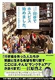 東京のドヤ街・山谷でホスピス始めました。—「きぼうのいえ」の無謀な試み