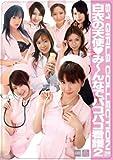 白衣の天使 み~んなでパコパコ看護 2 [DVD]