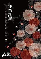 狂華乱舞-二○一〇年八月六日渋谷クラブクアトロ単独公演-<初回限定盤> [DVD]()