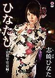 ひなたび〜京都平安京編〜 [DVD]