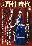 小説 野性時代 第121号 (KADOKAWA文芸MOOK 123)