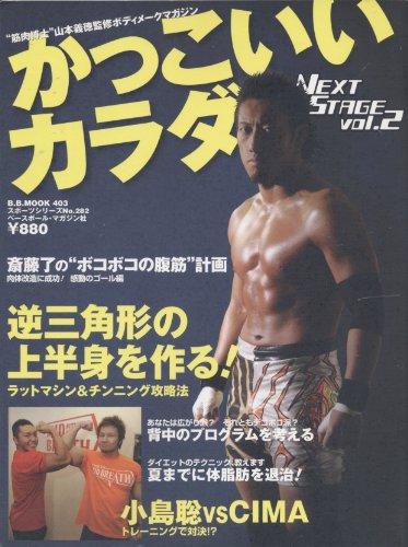 かっこいいカラダNEXT STAGE (vol.2) (B.B.MOOK—スポーツシリーズ (403))