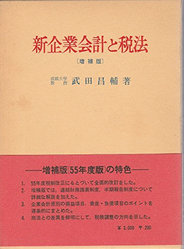 新企業会計と税法 (1979年)